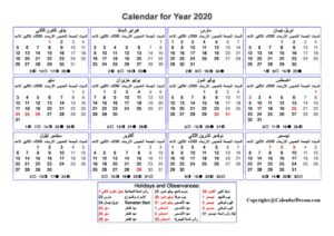 Islamic Calendar 2020 Saudi Arabia