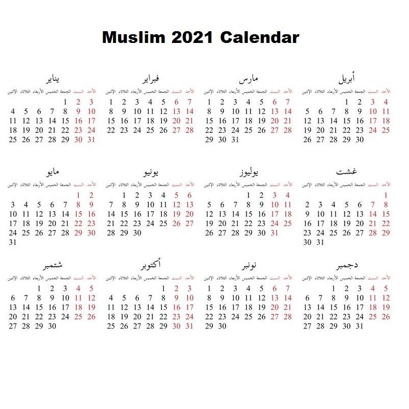 Arabic Calendar 2022.Printable Islamic 2021 Calendar In Pdf Hijri Calendar 1442 Calendar Dream